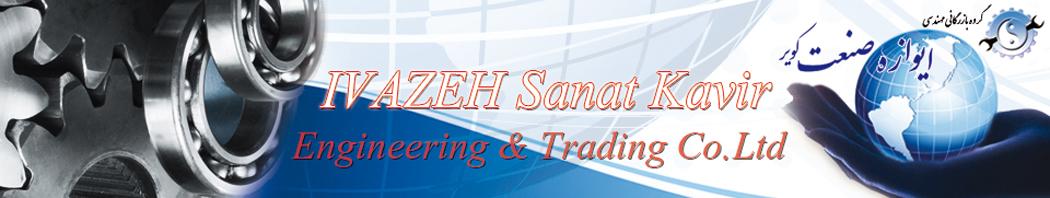 IVAZEH SANAT CO.LTD